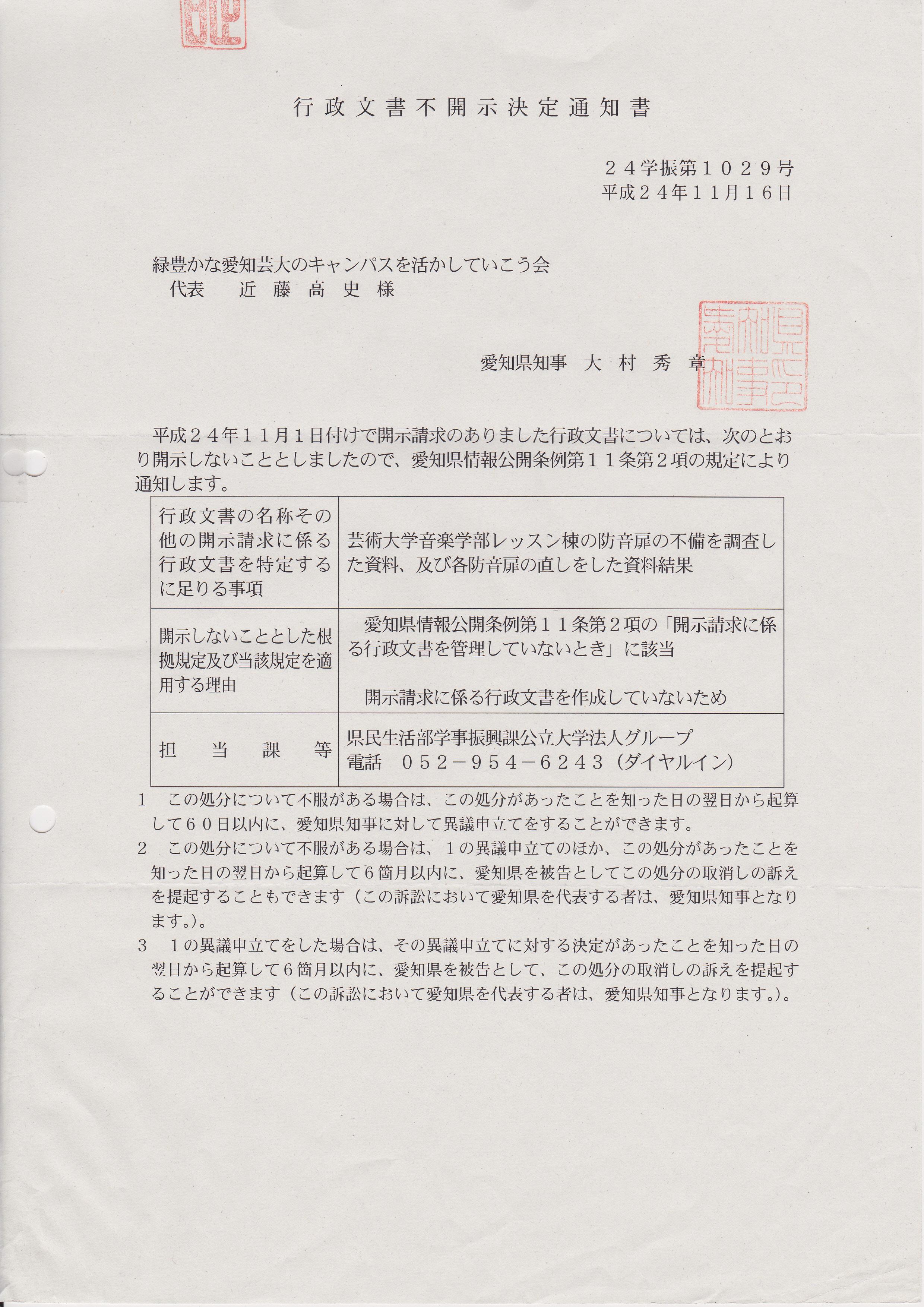 愛芸 24学振第1029号