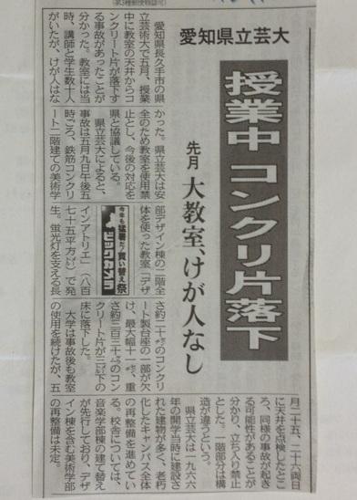 愛芸20130618中日新聞