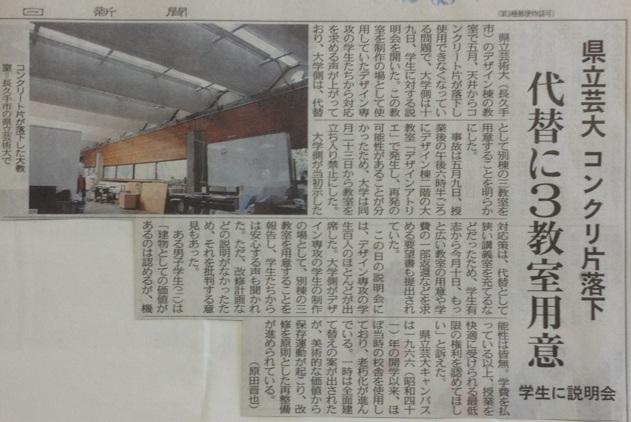 愛芸20130620中日新聞