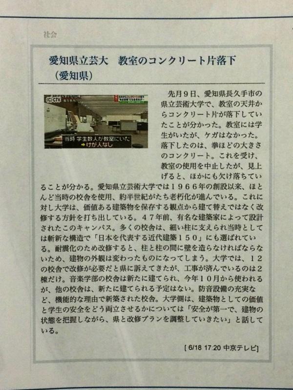 愛芸20130618中京テレビ