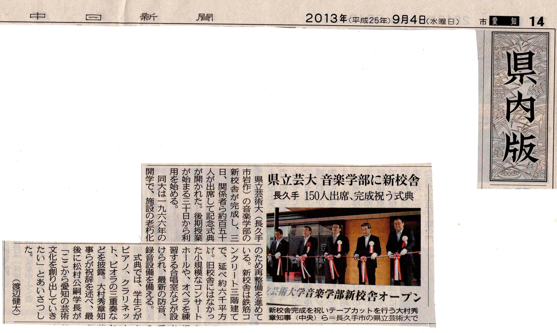 愛知芸大  20130904 中日新聞 県内版