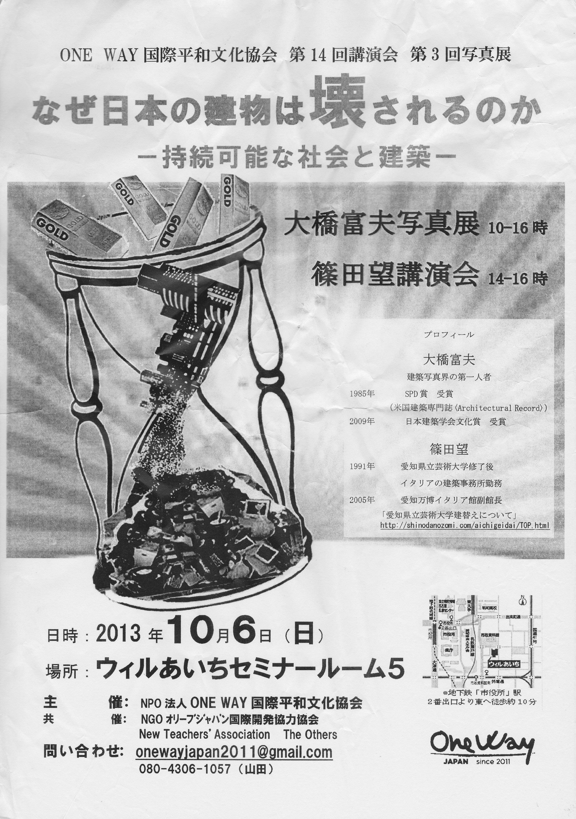 愛芸 20131006 大橋・篠田