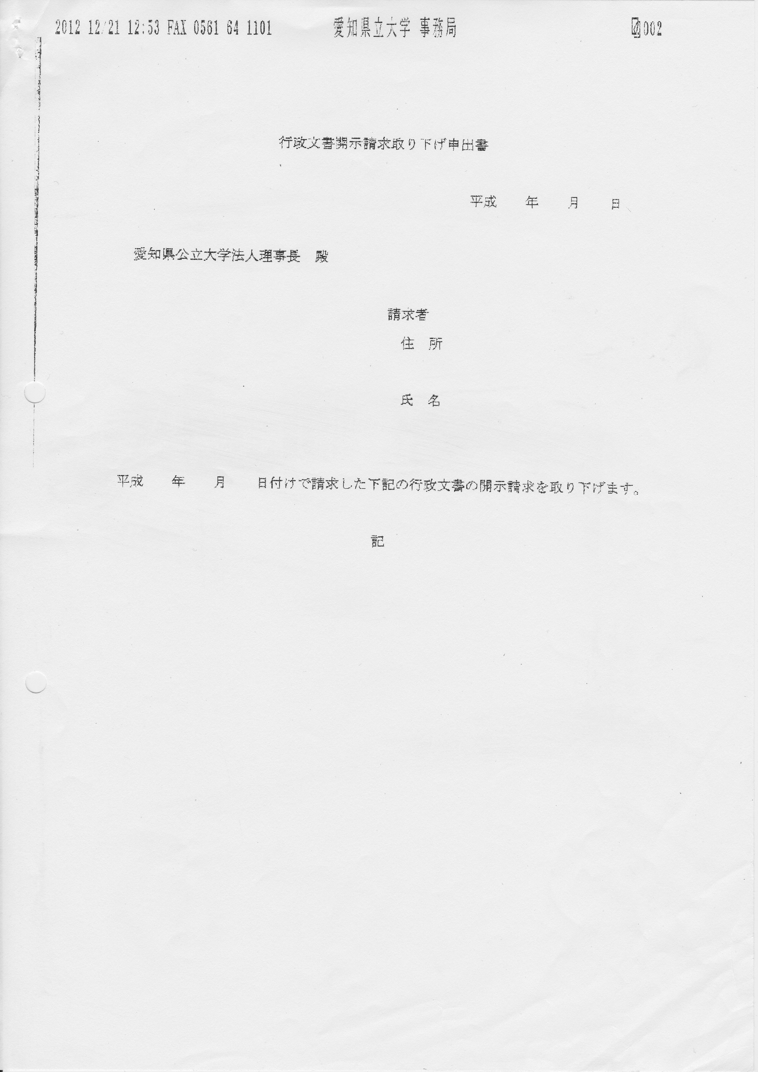 愛芸201221取り下げ申出書