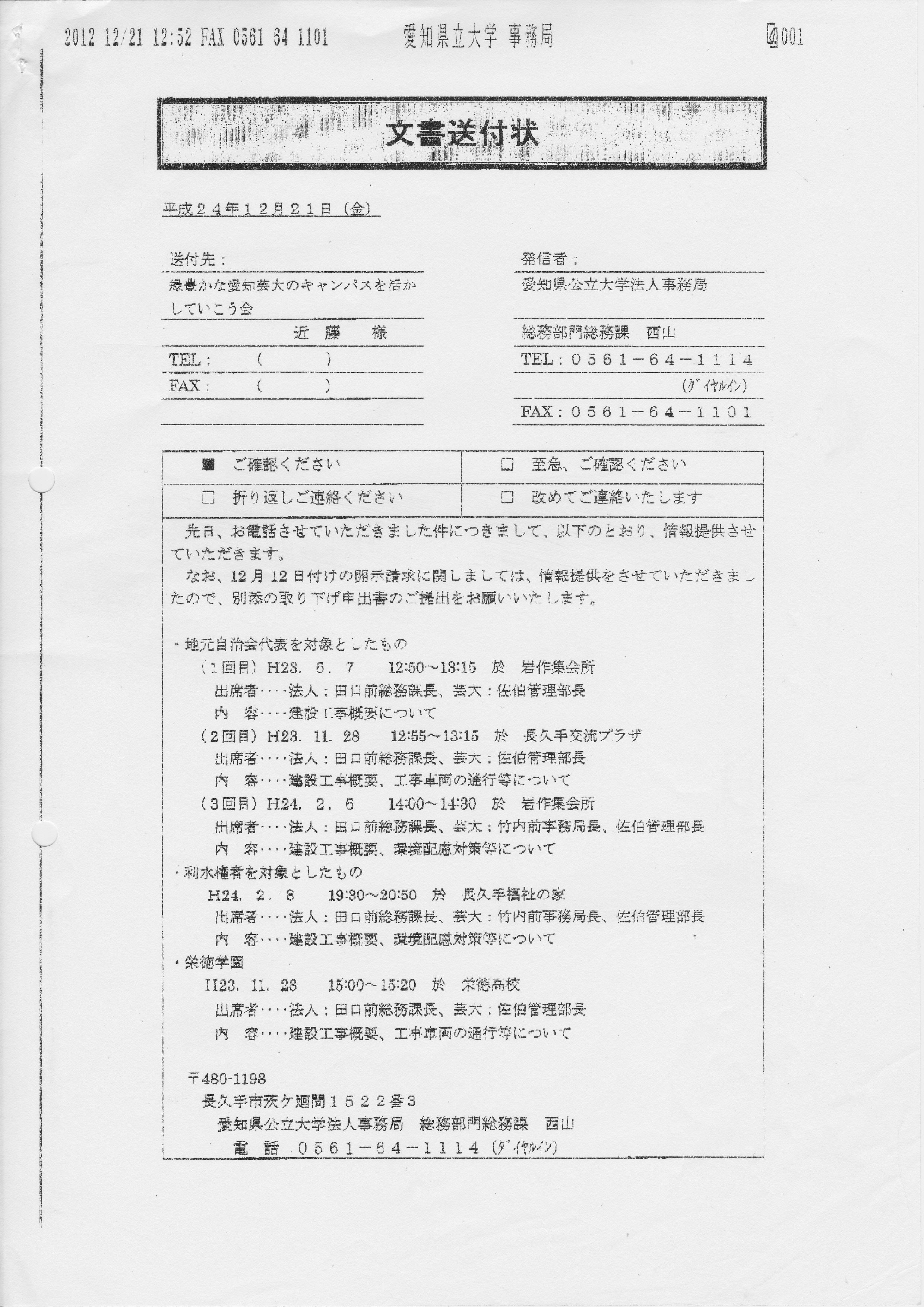愛芸20121221文書送付状