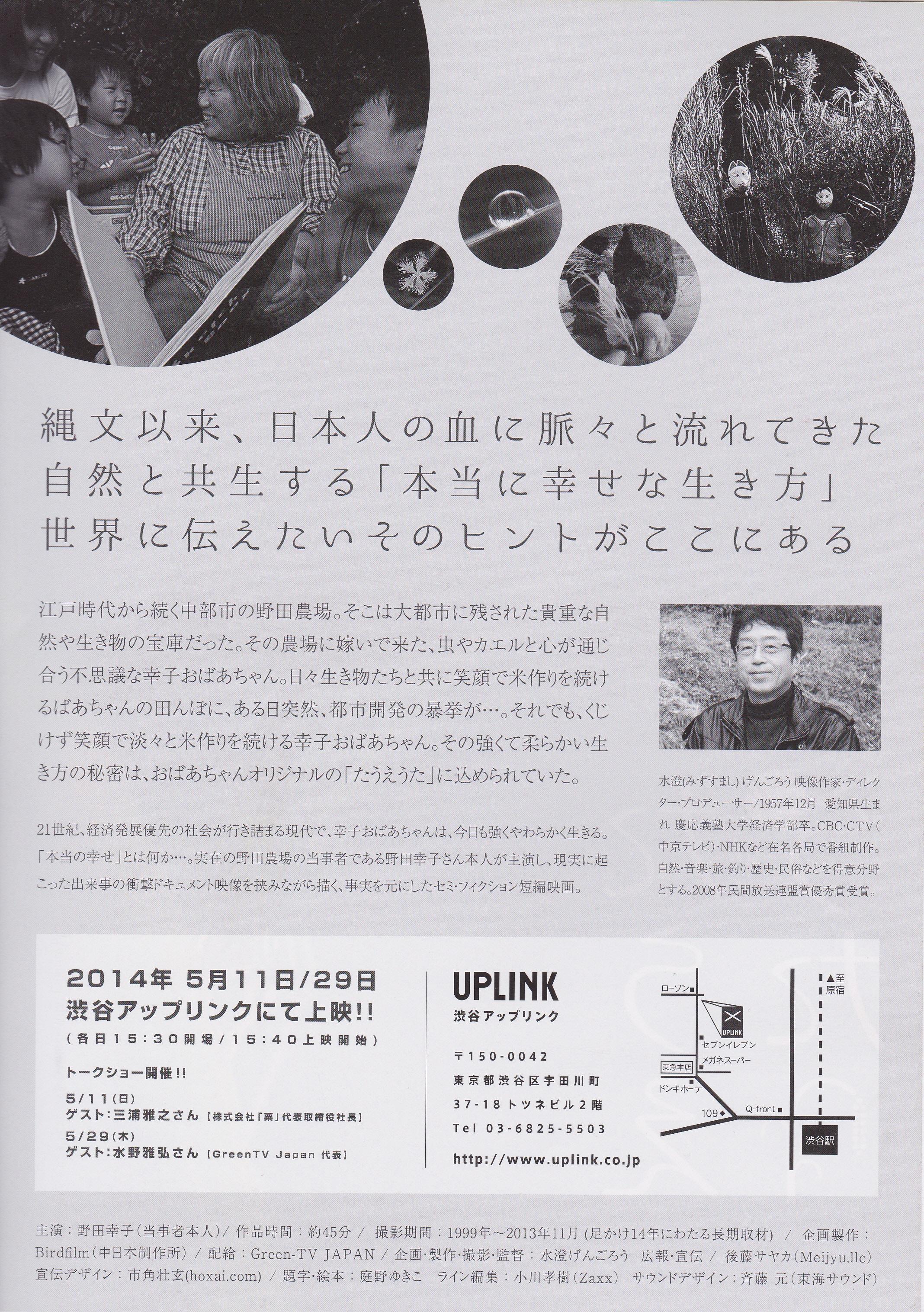 「たうえうた」チラシ (2)
