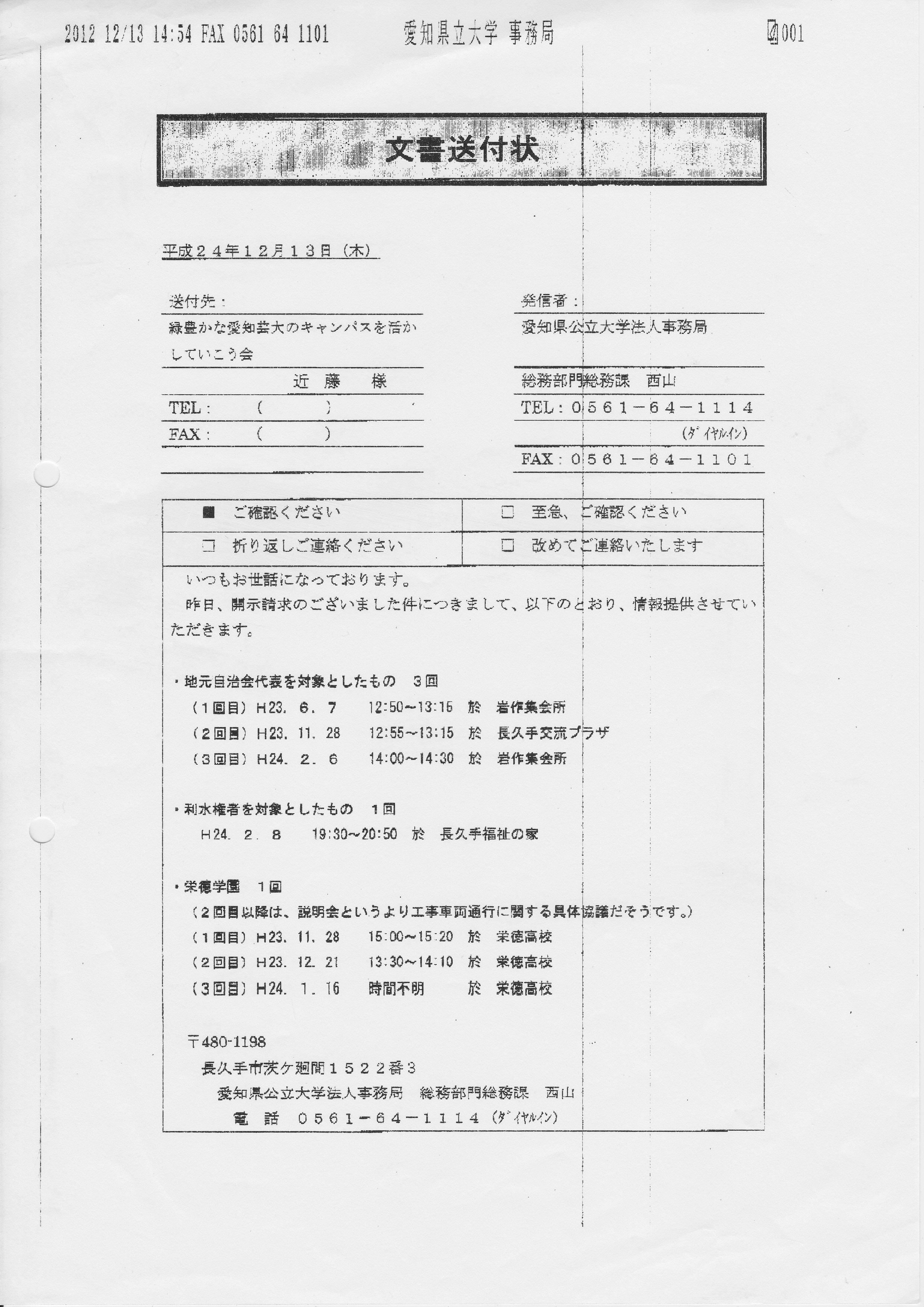愛芸20121213文書送付状