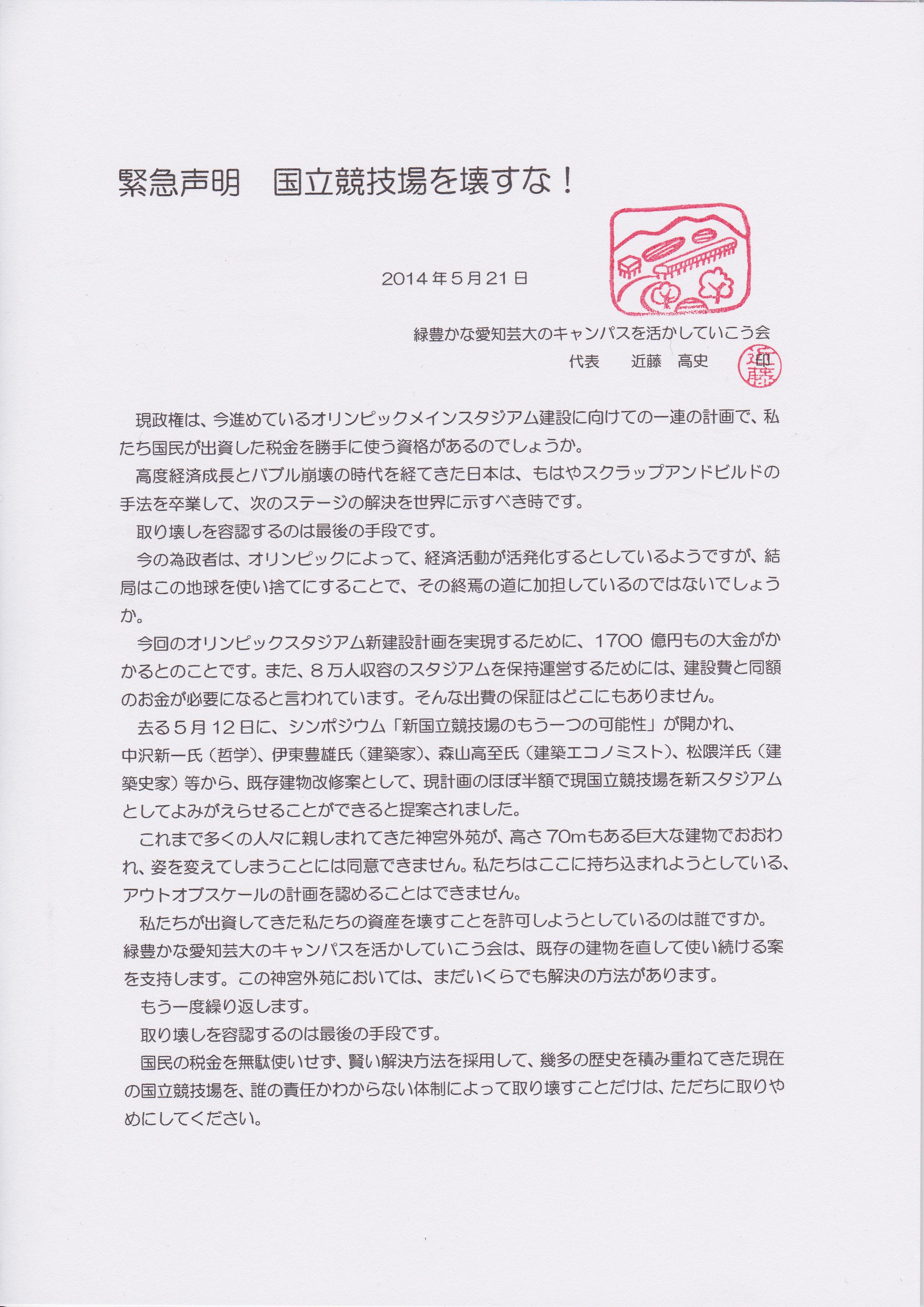 新国立競技場_声明 20140521 jpg