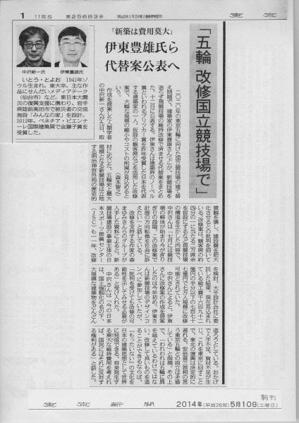 新国立競技場――東京新聞20140510
