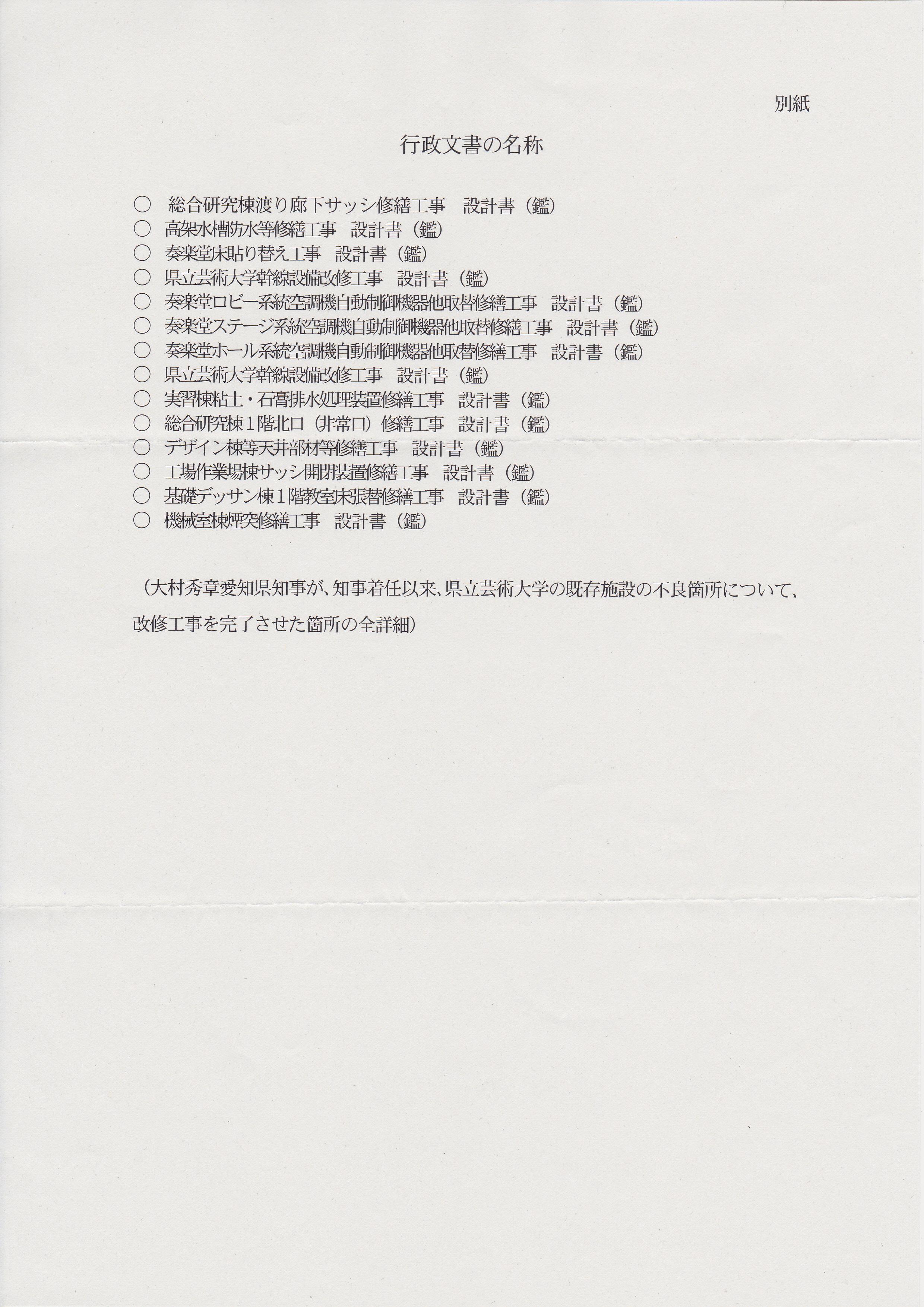 愛芸20141226 その1 (2)