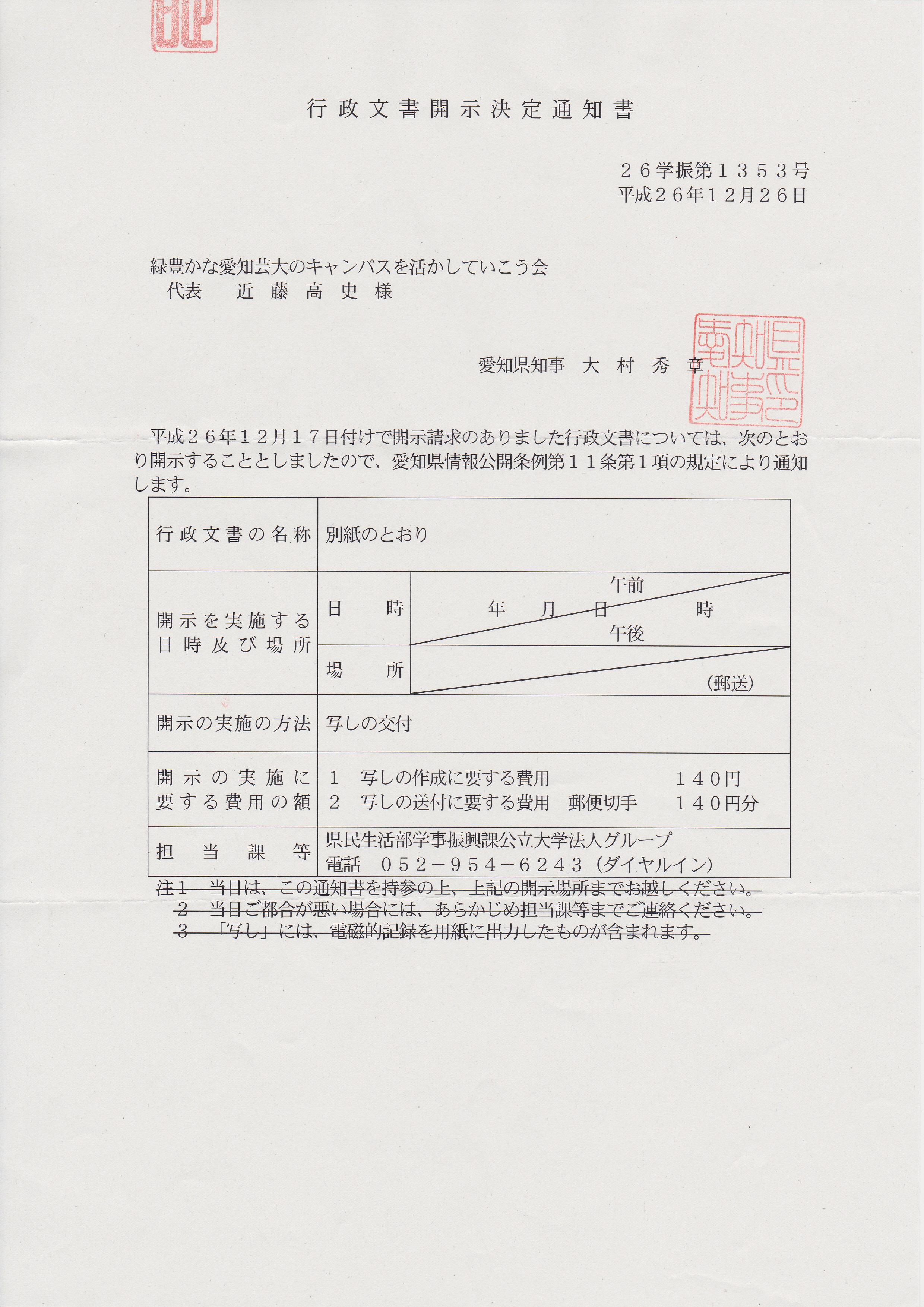 愛芸20141226 その1 (1)